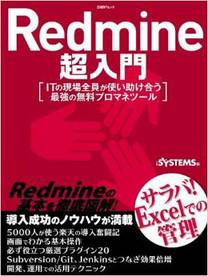 Redmine1_3